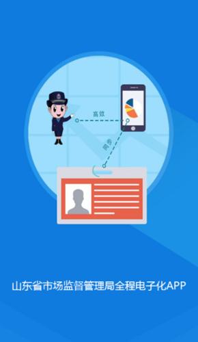 山东省市场监管全程电子化安卓版截图1
