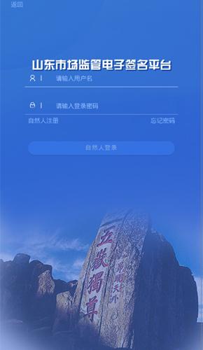 山东省市场监管全程电子化安卓版截图3