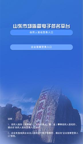 山东省市场监管全程电子化安卓版截图2