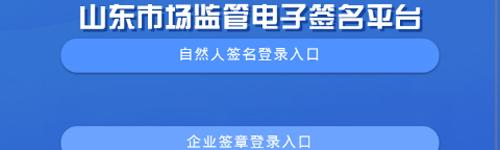 山东省市场监管全程电子化app操作说明