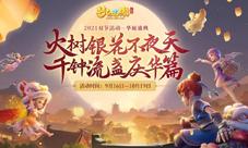 《梦幻西游三维版》双节活动华诞盛典开启
