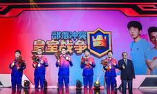 皇室战争力取首金!中国勇夺东亚电竞赛总冠军