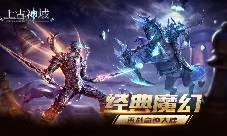 《上古神域》超燃3D魔幻MMO今日全平臺公測