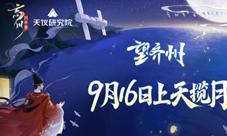 《忘川风华录》手游全新版本·望齐州今日开启