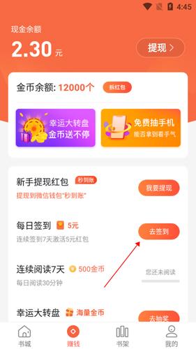 奇热小说app1