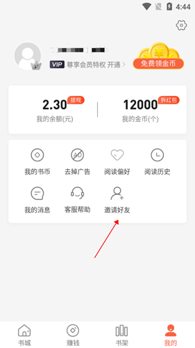 奇热小说app2