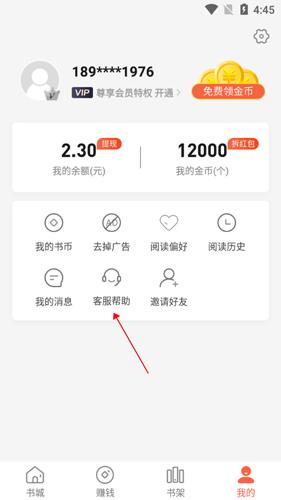 奇热小说app3