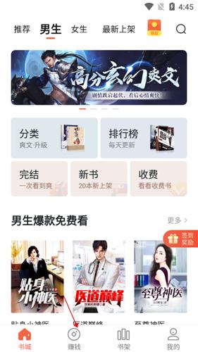 奇热小说app4