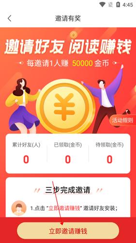 奇热小说app5