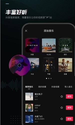 剪映app截图4