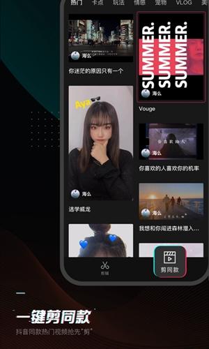 剪映app截图3