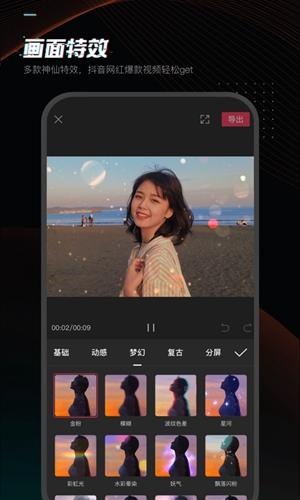 剪映app截图2