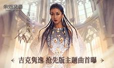《中國好聲音》導師吉克雋逸獻唱《余燼風暴》主題曲!