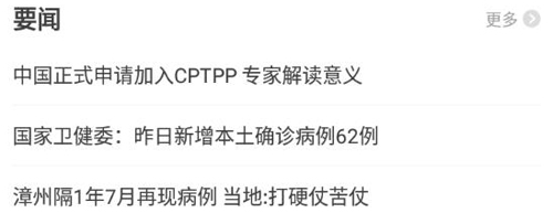 手机搜狐新闻app怎么发文章