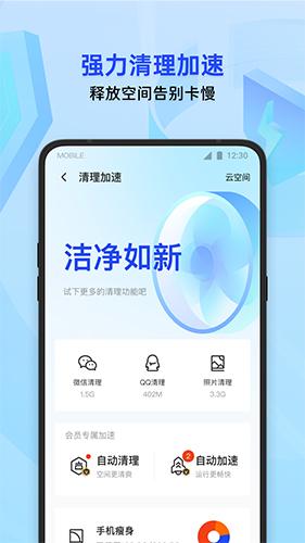騰訊手機管家安卓版截圖4