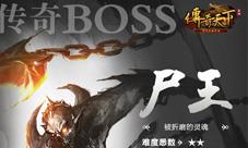 傳奇天下5大BOSS巡禮!