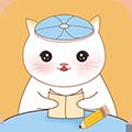 貓貓愛記賬app