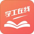 學工在線app