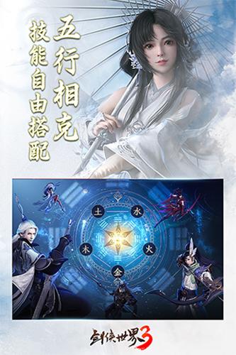 剑侠世界3截图5