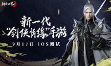 《劍俠世界3》評測:江湖煥新品質升級 24年情懷依舊
