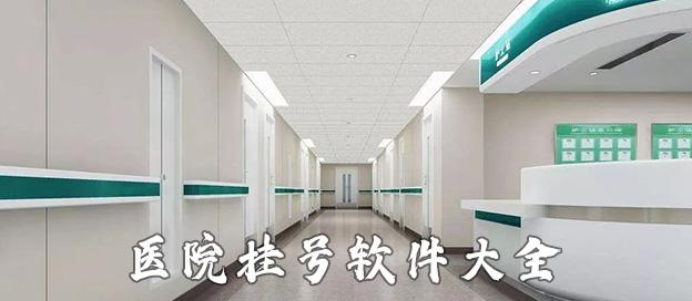 醫院預約app
