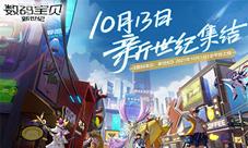 數碼寶貝紀念展上海開展參與手游預約抽取門票大禮包