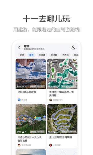 高德地图手机版截图3