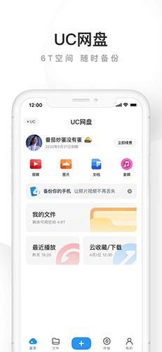 UC浏览器app截图6