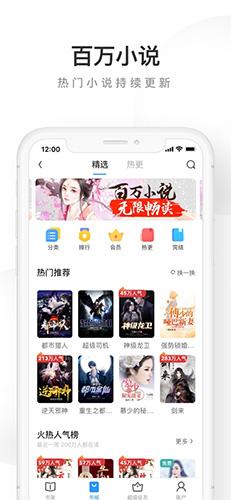 UC浏览器极速版app截图2