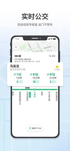 腾讯地图手机版截图3