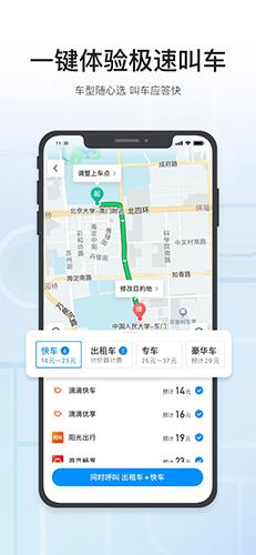 腾讯地图手机版截图2