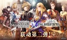 FFBE幻影戰爭×最終幻想戰略版聯動第二彈確定