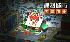 《模擬城市:我是市長》推出卡通世界限時活動
