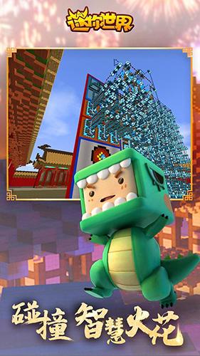 迷你世界二周年版截图5