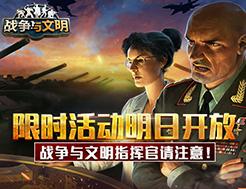 指揮官注意《戰爭與文明》限時活動明日開放