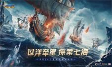 《大航海時代:海上霸主》北極星首測定檔!