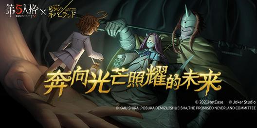《第五人格》×《約定的夢幻島》聯動第二彈正式開啟