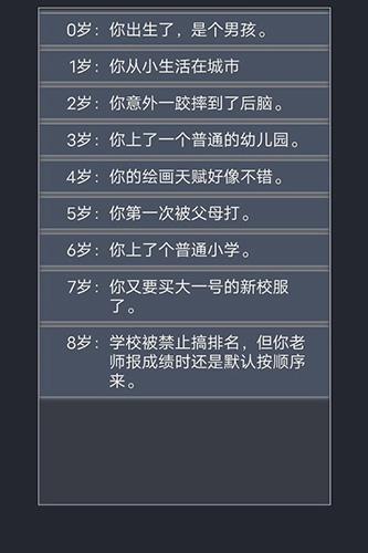 人生重开模拟器安卓汉化版截图5
