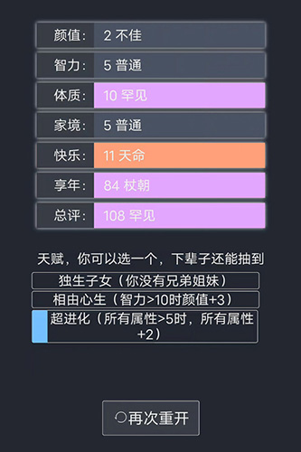 人生重开模拟器安卓汉化版截图3