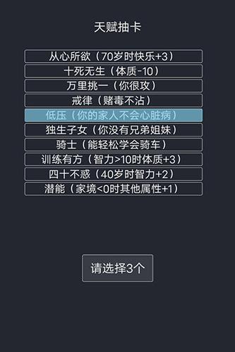 人生重开模拟器安卓汉化版截图4