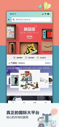 亚马逊中国安卓版截图1