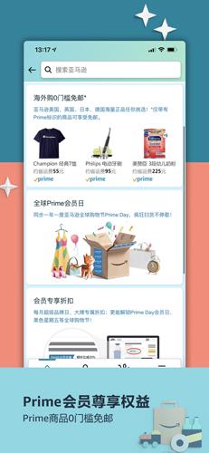 亚马逊中国安卓版截图4