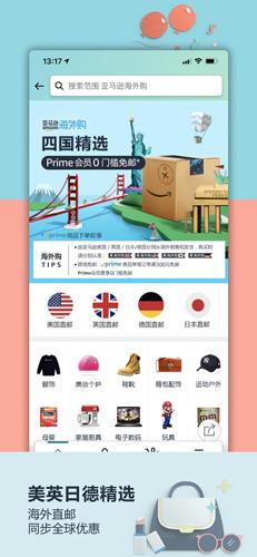 亚马逊中国安卓版截图2