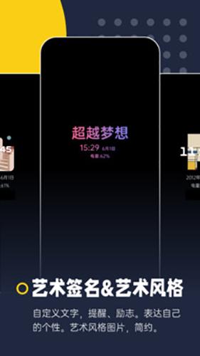 息屏显示app截图4