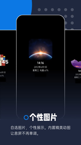 息屏显示app截图5