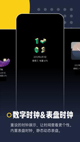 息屏显示app截图3