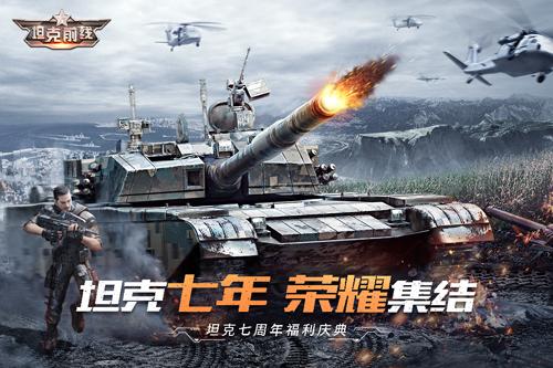 坦克前线:帝国OL截图1