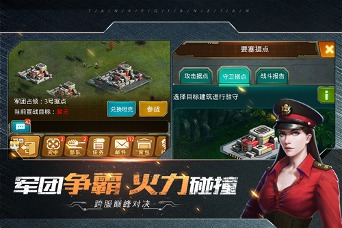 坦克前线:帝国OL截图4