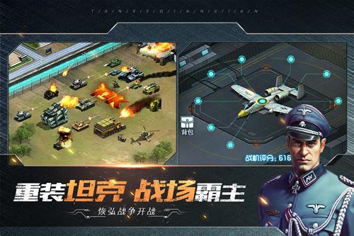 坦克前线:帝国OL截图5