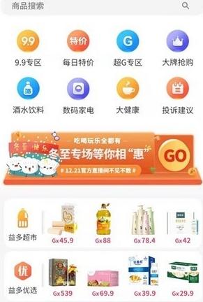 买益多app